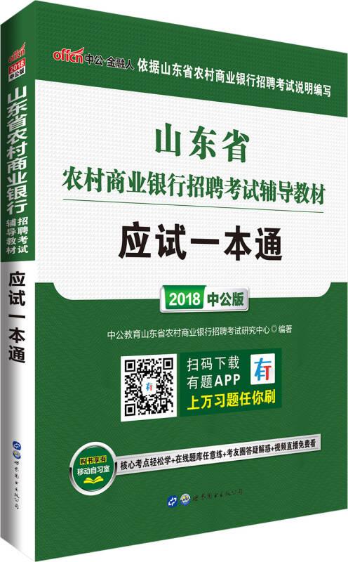 中公版·2018山东省农村商业银行招聘考试辅导教材:应试一本通