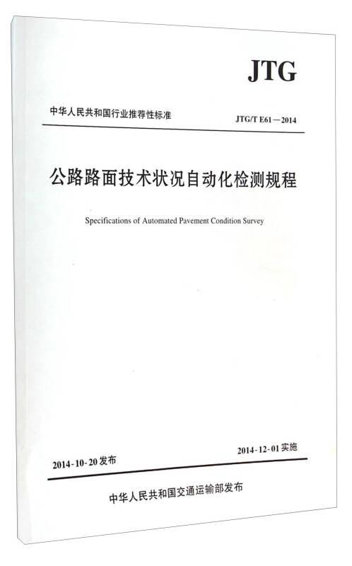 中华人民共和国行业推荐性标准(JTG/T E61-2014):公路路面技术状况自动化检测规程