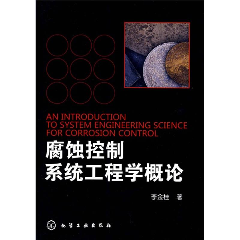 腐蚀控制系统工程学概论