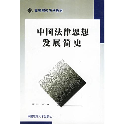 中国法律思想发展简史