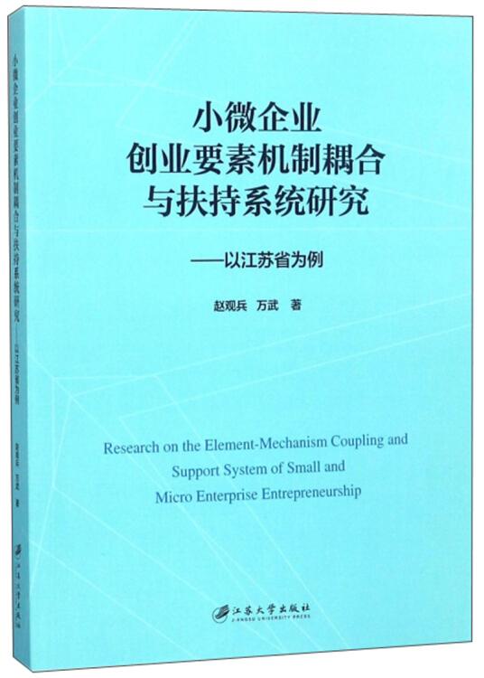 小微企业创业要素机制耦合与扶持系统研究:以江苏省为例