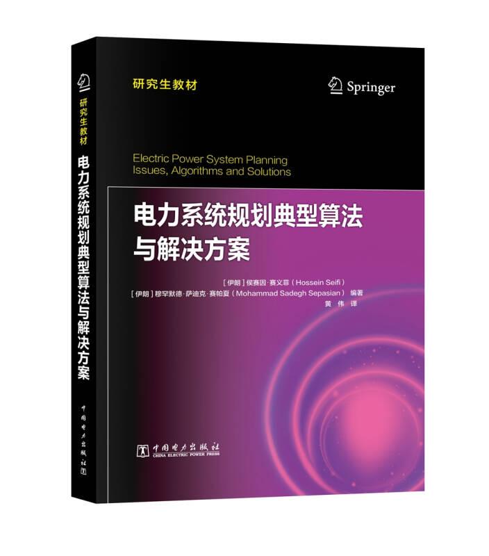 研究生教材 电力系统规划典型算法与解决方案