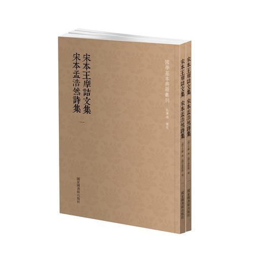 国学基本典籍丛刊:宋本王摩诘文集?宋本孟浩然诗集(套装共二册)