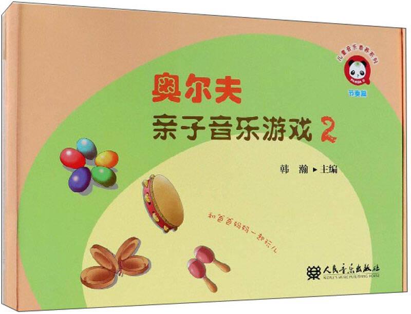 奥尔夫亲子音乐游戏(附光盘2)/儿童音乐素养系列