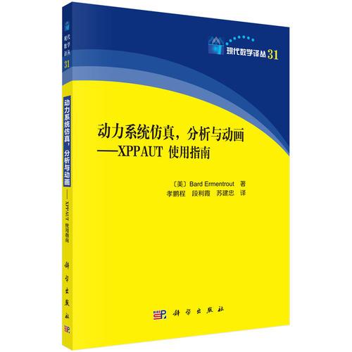 动力系统仿真、分析与动画——XPPAUT使用指南