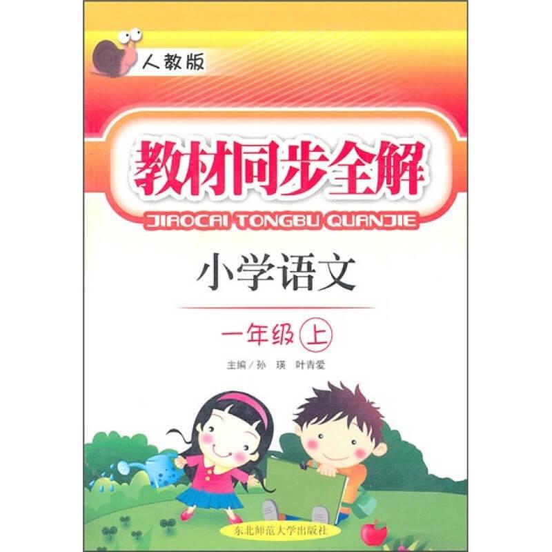 教材同步全解:小学语文(1年级上)(人教版)
