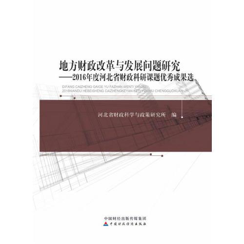 地方财政改革与发展问题研究