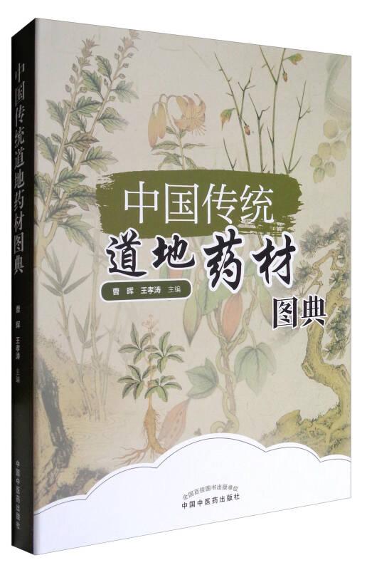 中国传统道地药材图典