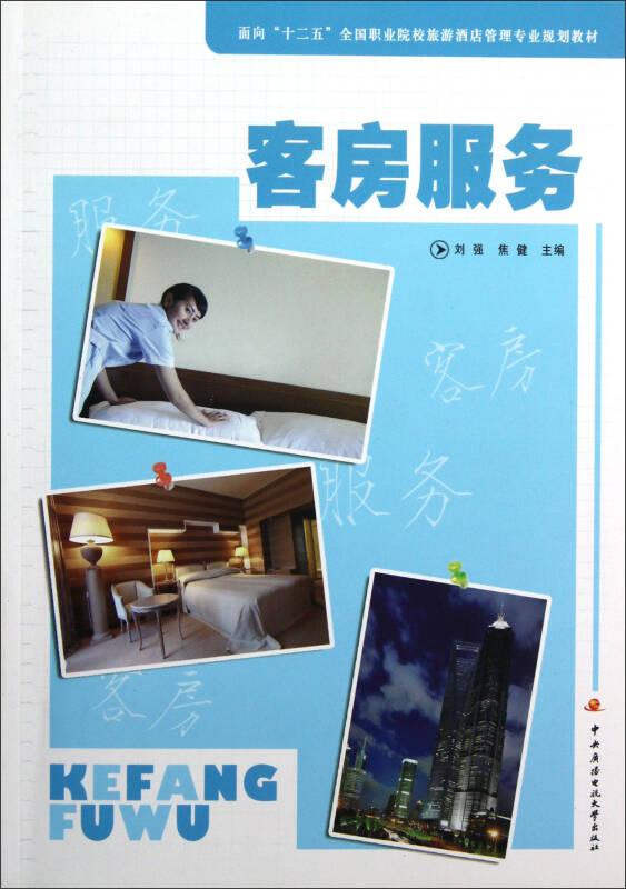 面向十二五全国职业院校旅游酒店管理专业规划教材:客房服务