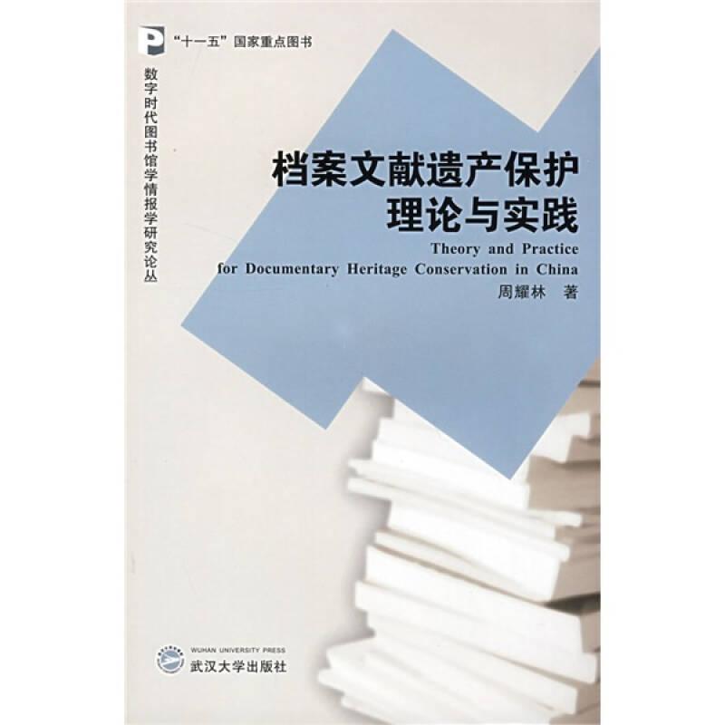 档案文献遗产保护理论与实践