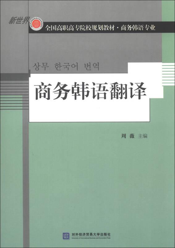 全国高职高专院校规划教材·商务韩语专业:商务韩语翻译