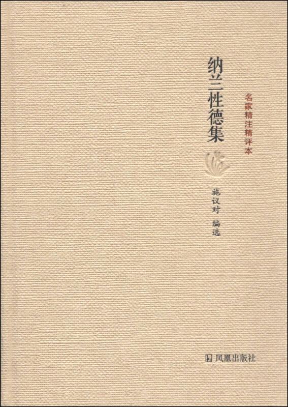 名家精注精评本:纳兰性德集