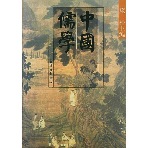 中国儒学:第一卷