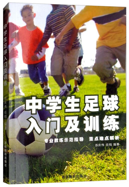 中学生足球入门及训练