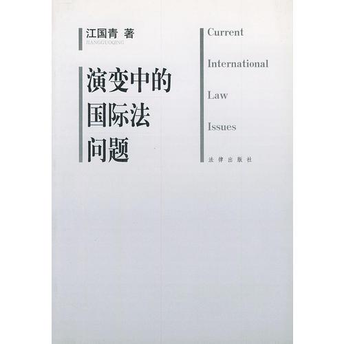 演变中的国际法问题