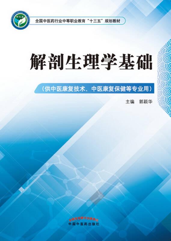 """解剖生理学基础·全国中医药行业中等职业教育""""十三五""""规划教材"""