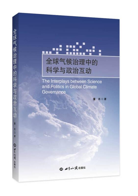 全球气候治理中的科学与政治互动