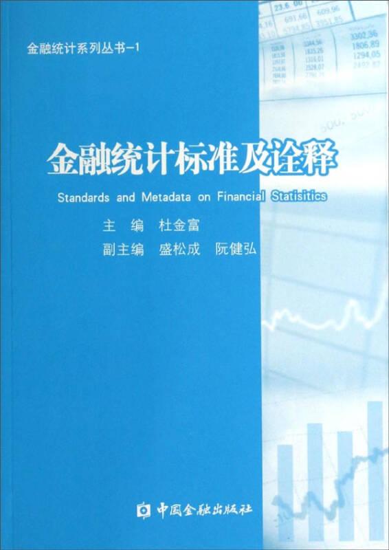 金融统计系列丛书1:金融统计标准及诠释
