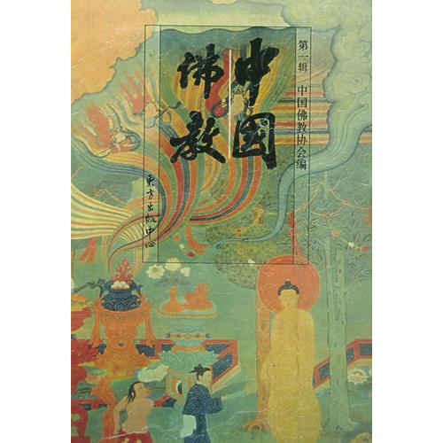中国佛教:第一辑