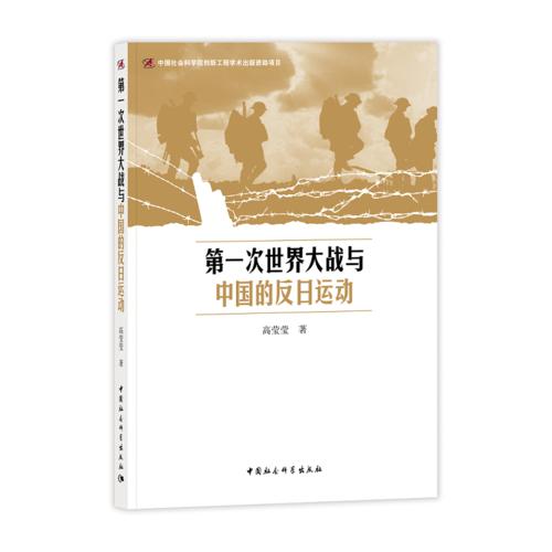 第一次世界大战与中国的反日运动