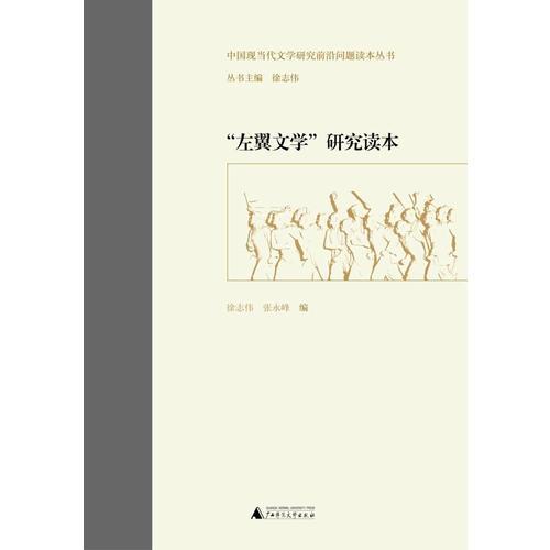 """中国现当代文学研究前沿问题读本丛书  """"左翼文学""""研究读本"""