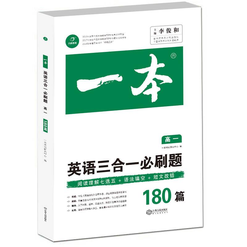 英语三合一必刷题180篇 高一 开心教育一本 涵盖阅读理解七选五 语法填空 短文改错