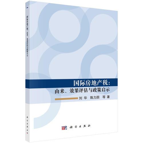 国际房地产税:由来、效果评估与政策启示