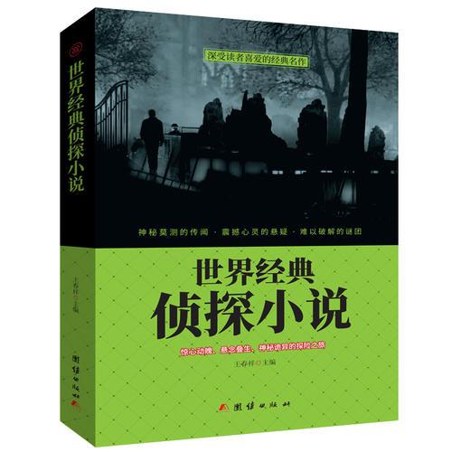 世界经典侦探小说