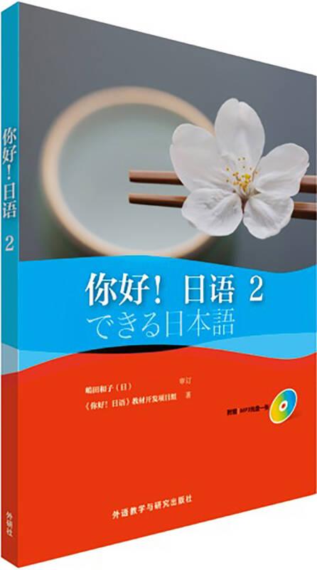 你好!日语(2)