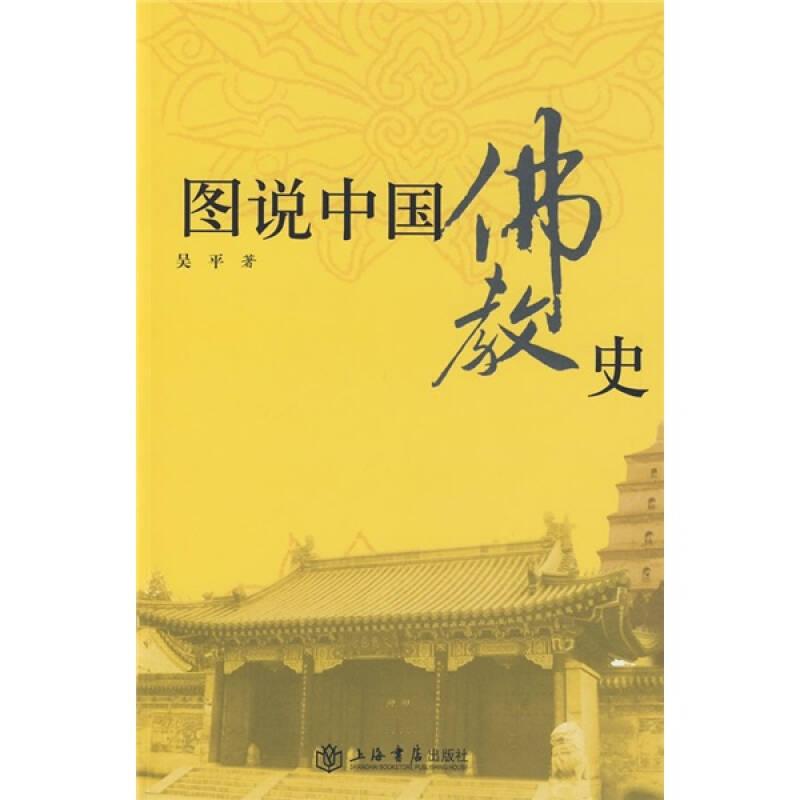 图说中国佛教史