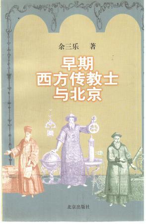 早期西方传教士与北京