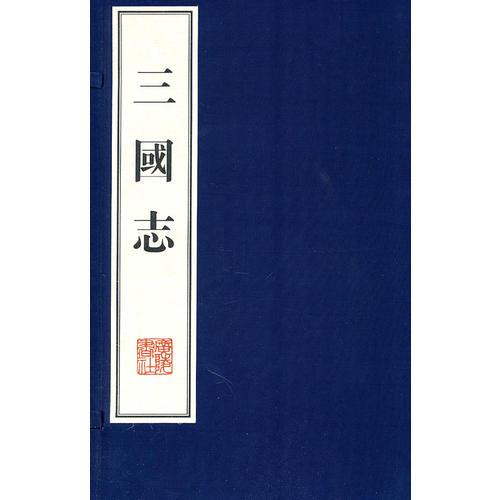 三国志(宣纸线装、一函六册、八开)