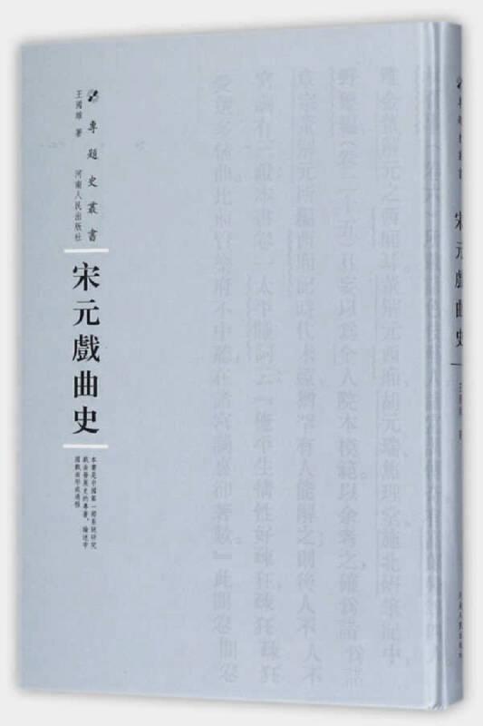 宋元戏曲史/专题史丛书