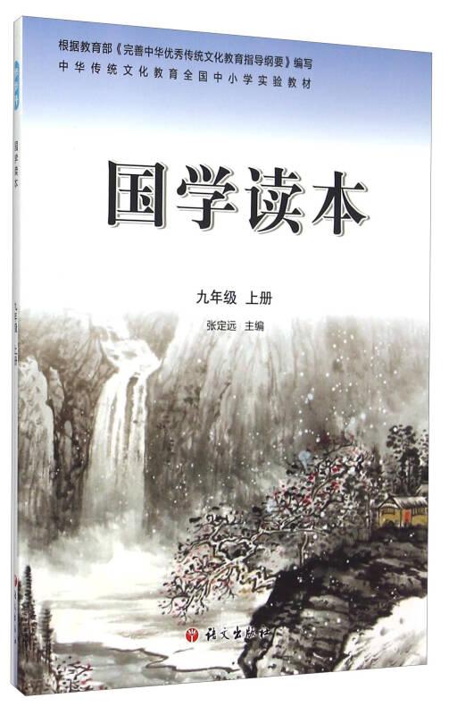 国学读本(九年级 上册)
