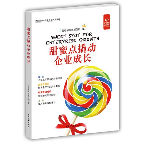 """甜蜜点撬动企业成长(""""好书精读""""系列)"""