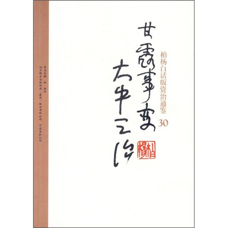 柏杨白话版资治通鉴30:甘露事变大中之治