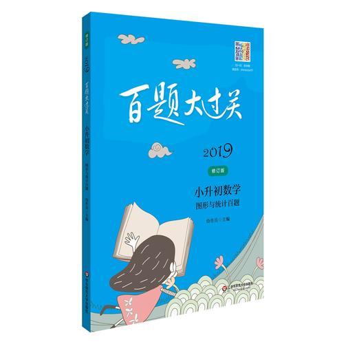 2019百题大过关.小升初数学:图形与统计百题(修订版)