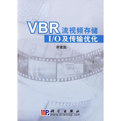VBR流视频存储、I/O及传输优化