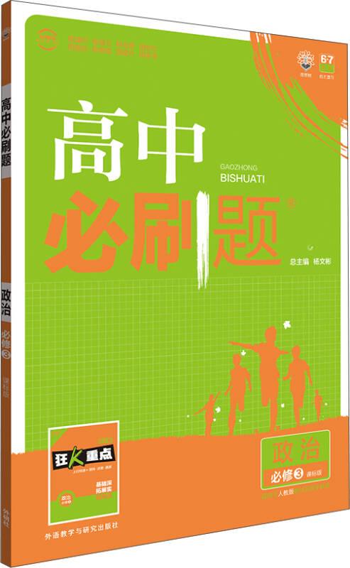 理想树 2018版 高中必刷题:政治 必修3 课标版 适用于人教版教材体系 配狂K重点