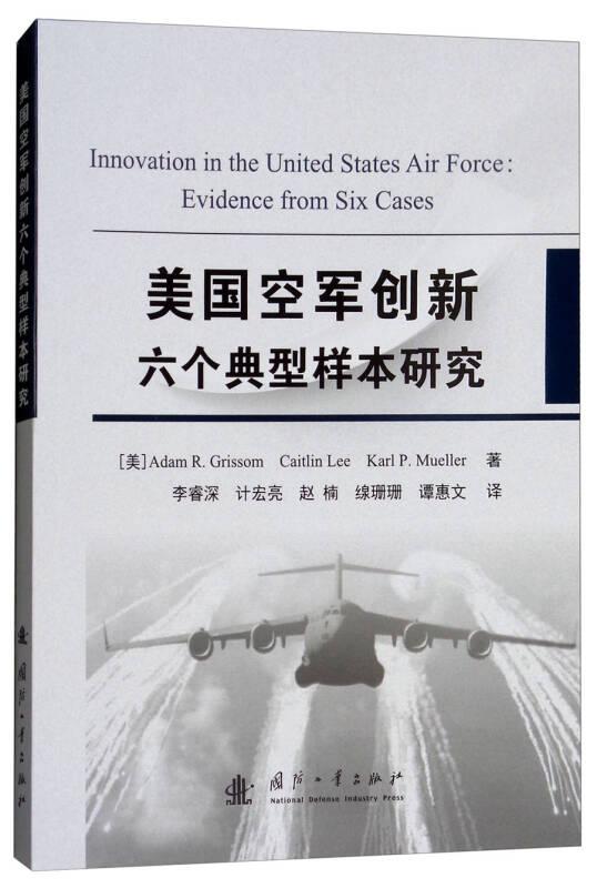 美国空军创新六个典型样本研究