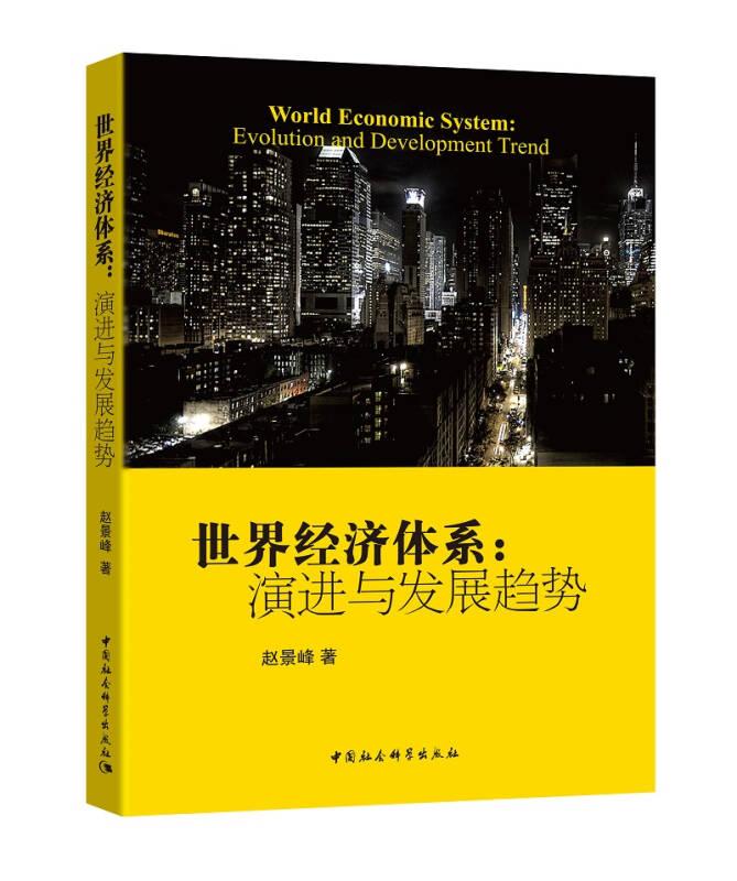 世界经济体系:演进与发展趋势
