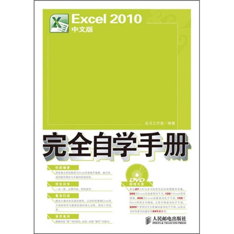 Excel 2010中文版完全自学手册