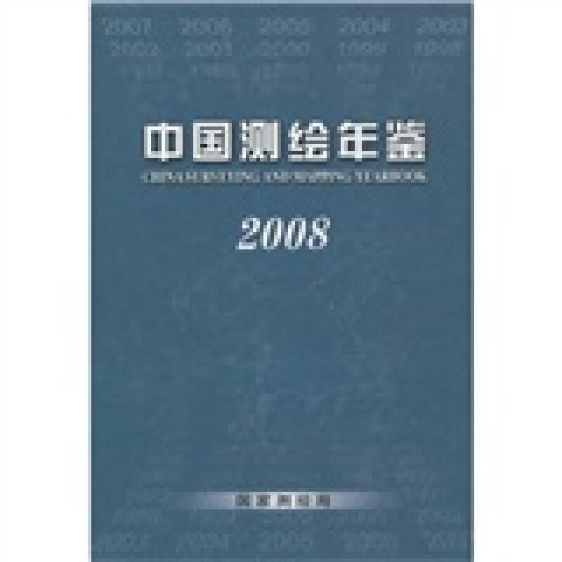 中国测绘年鉴2008