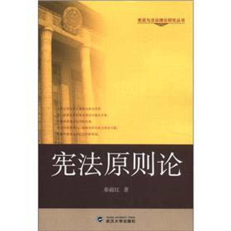 宪政与法治理论研究丛书:宪法原则论