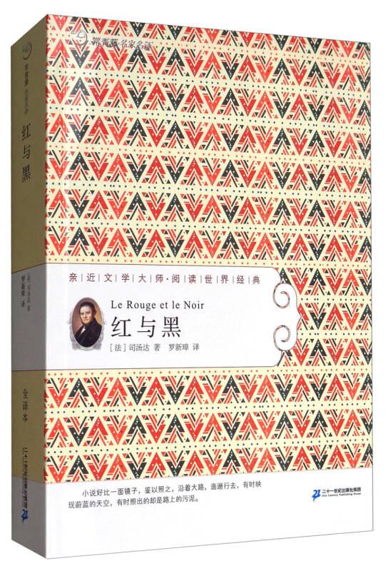红与黑/亲近文学大师阅读世界经典