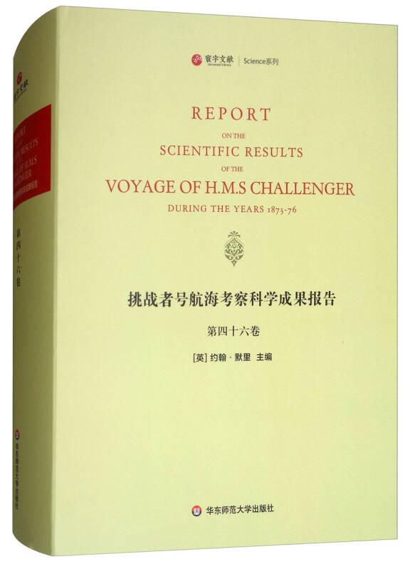 挑战者号航海考察科学成果报告(第46卷 英文版)/寰宇文献Science系列