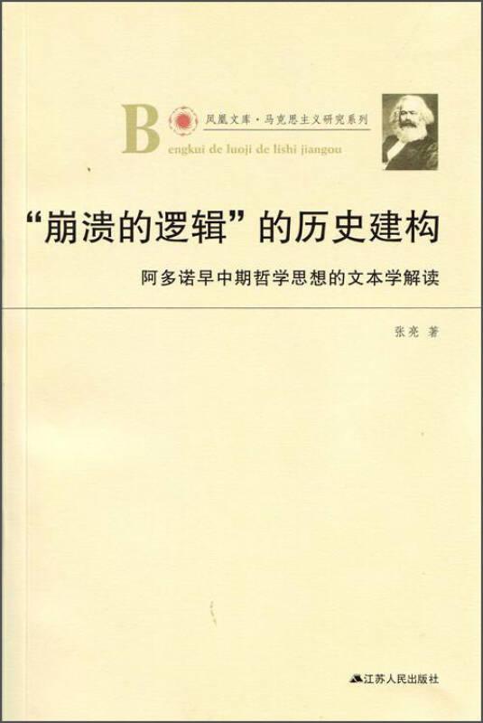 """凤凰文库·马克思主义研究系列·""""崩溃的逻辑""""的历史建构:阿多诺早中期哲学思想的文本学解读"""