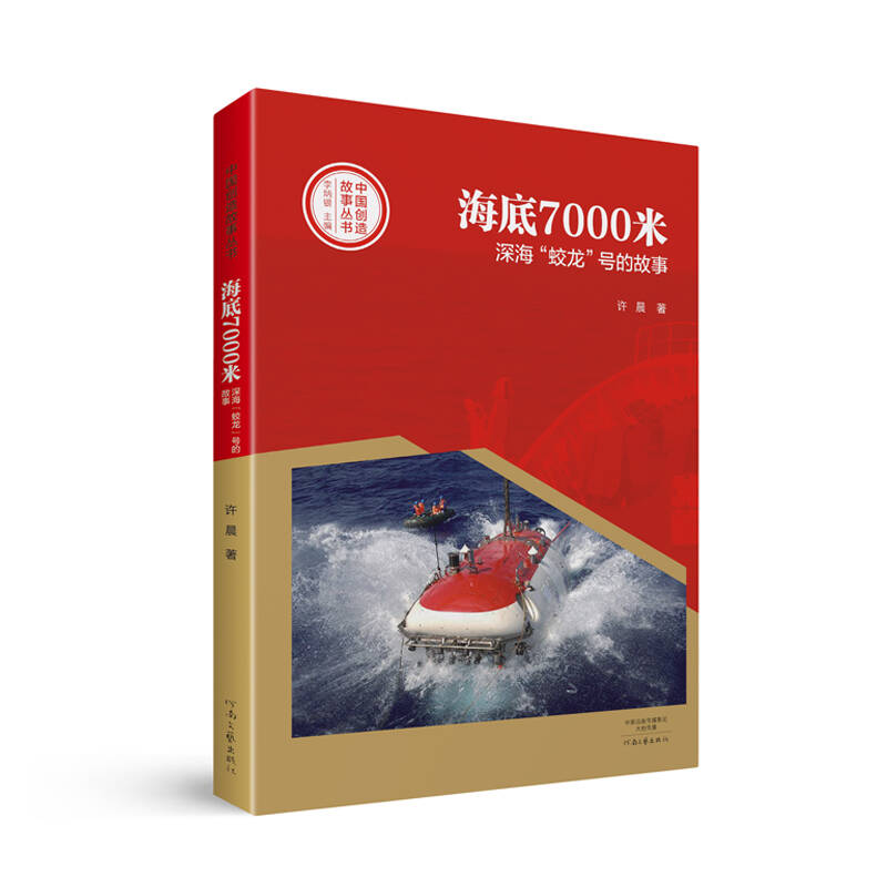 """中国创造故事丛书:海底7000米:深海""""蛟龙""""号的故事"""