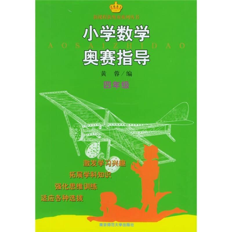 新课程新奥赛系列丛书:小学数学奥赛指导(4年级)