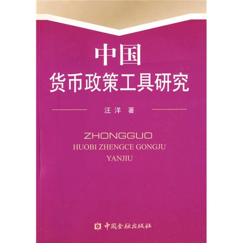 中国货币政策工具研究